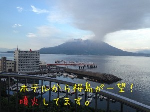 ホテルから見える桜島